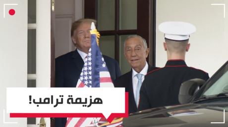 بالفيديو.. الرئيس البرتغالي يهزم ترامب أمام الكاميرات!