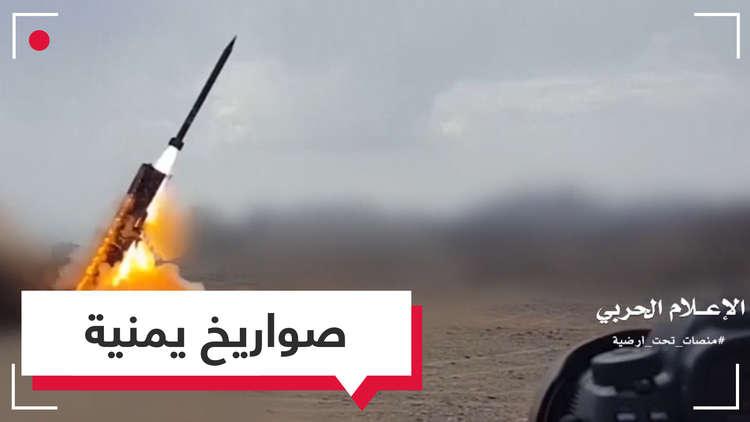 شاهد. إطلاق صواريخ من تحت الأرض باتجاه السعودية