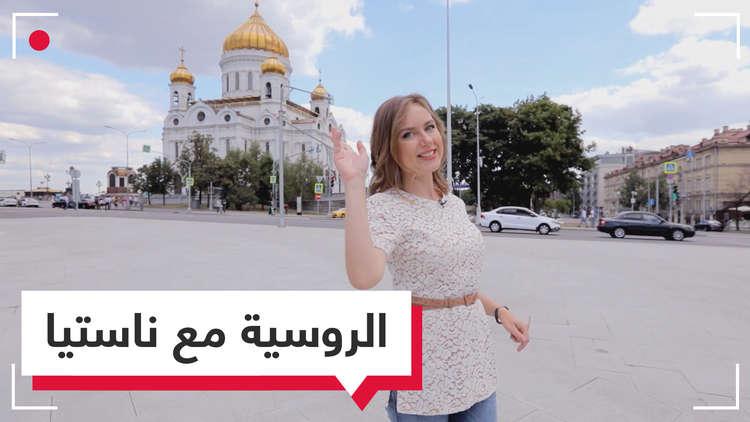 الروسية مع ناستيا - التعرف على الطرقات (فيديو)