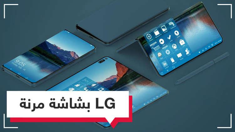 LG  أيضا تعمل على إنتاج هاتف قابل للطي