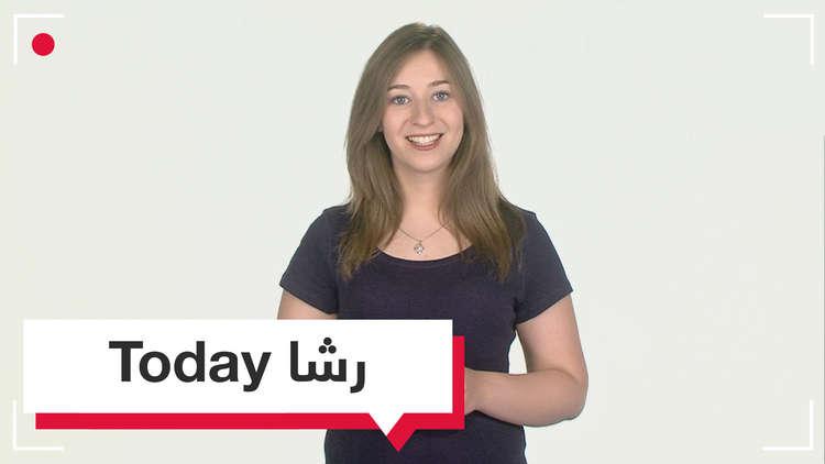 مونديال العرائس ولون شعر نيمار في الحلقة الثالثة من رشا today المونديال!