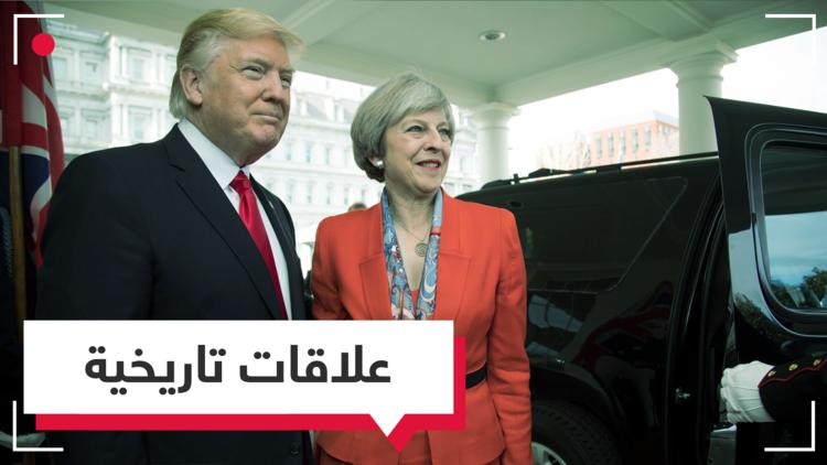 علاقات تاريخية بين الولايات المتحدة وبريطانيا لم تخل من عثرات