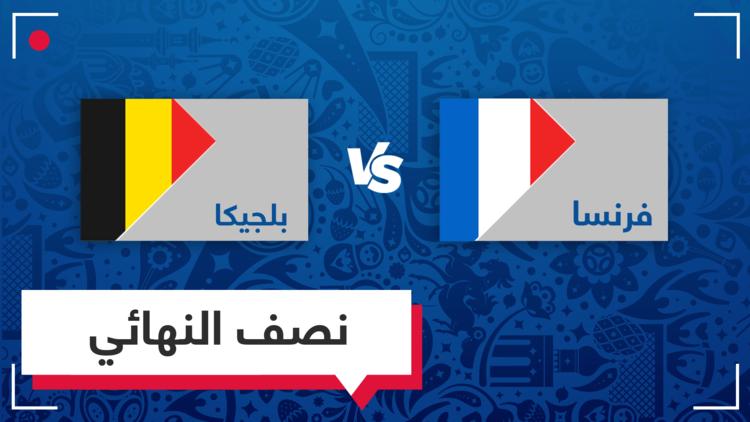 نصف النهائي - مواجهة نارية بين فرنسا وبلجيكا