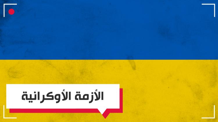 قمة بوتين ترامب.. الأزمة الأوكرانية