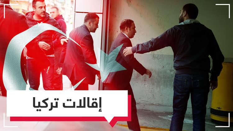 تركيا تعزل أكثر من 18 ألف موظف
