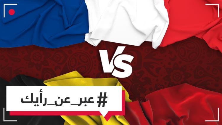 نتيجة التصويت بشأن مباراة فرنسا وبلجيكا في نصف نهائي بطولة العالم - روسيا 2018؟