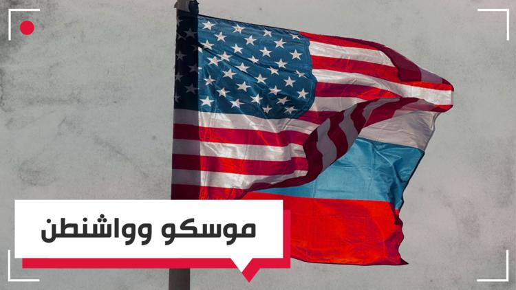 الأزمة الدبلوماسية بين موسكو وواشنطن