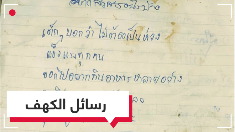 شاهد.. رسائل أطفال كهف تايلاند من تحت الماء