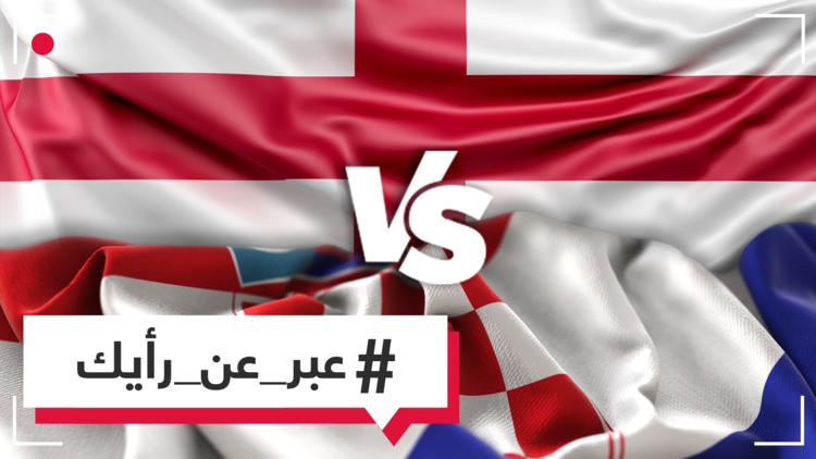 برأيك، من سينافس فرنسا في نهائي كأس العالم؟