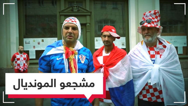 مشجعو إنجلترا وكرواتيا قبل مباراة نصف النهائي