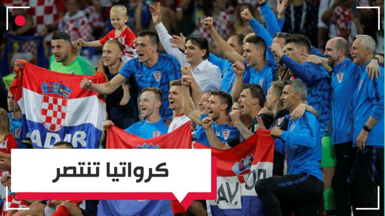 كرواتيا تنتصر وتتأهل إلى نهائي كأس العالم لأول مرة في تاريخها