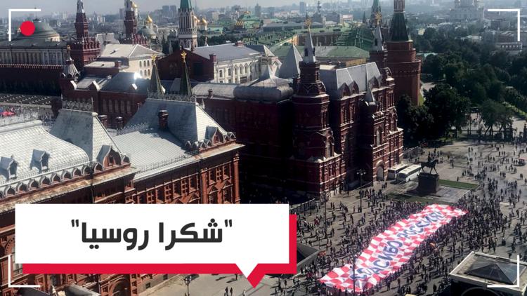 المشجعون الكروات يشكرون روسيا على طريقتهم الخاصة