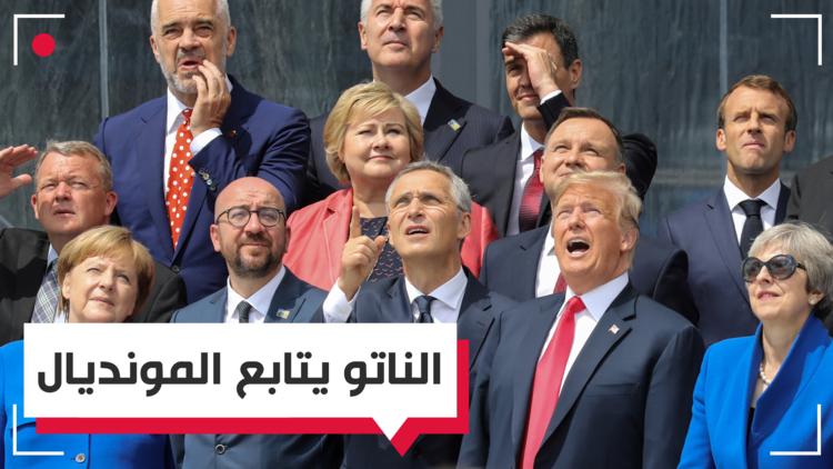 قمة الناتو تتابع مباريات المونديال (فيديو)