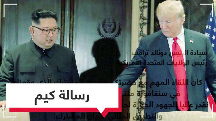 ترامب ينشر رسالة مهمة من كيم جونغ أون على صفحته في تويتر (ترجمة)