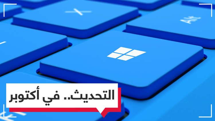 تحديث Windows 10 القادم.. في أكتوبر