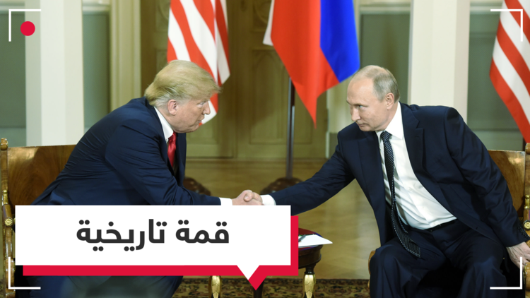 هل تكسر قمة هلسنكي جليد الخلافات الروسية الأمريكية؟