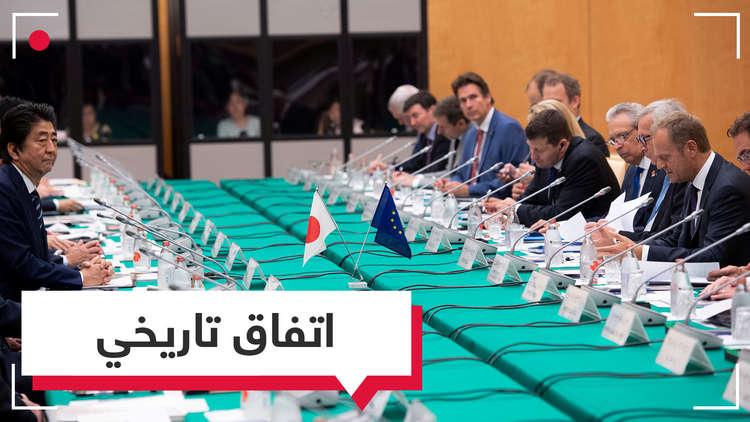 اتفاق تجاري تاريخي بين الاتحاد الأوروبي واليابان