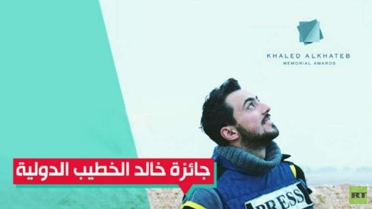 مراسل حربي بسوريا ينضم للجنة تحكيم جائزة خالد الخطيب الدولية