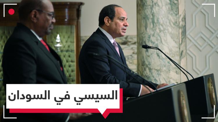 ماذا يريد السيسي من السودان؟ أبرز القضايا الخلافية بين القاهرة والخرطوم