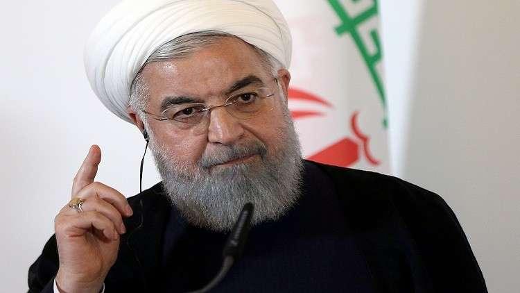 روحاني: لا تلعب بالنار يا ترامب!