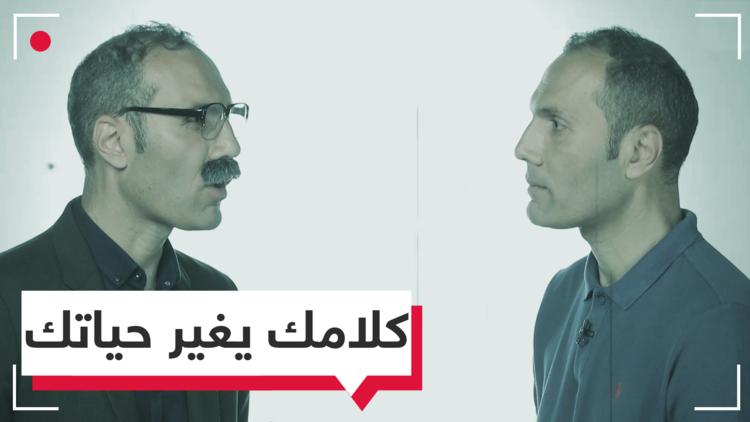 كلامك يغير حياتك مع أشرف شهاب