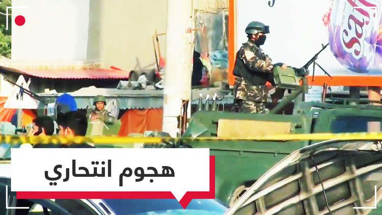 11 قتيلا بهجوم انتحاري قرب مدخل مطار كابل في أفغانستان