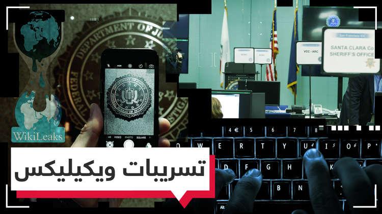 تسريبات ويكيليكس- الفيديوهات التي كشفت انتهاكات الاستخبارات الأمريكية في العراق وأفغانستان
