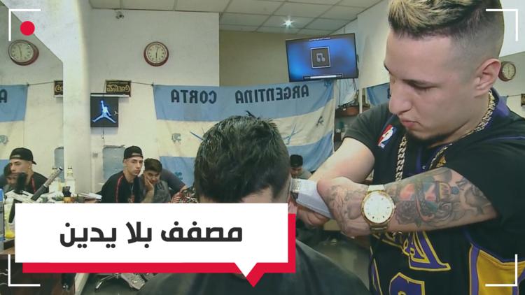 بالفيديو.. أشهر مصففي الشعر بالأرجنتين لا يملك يدين!