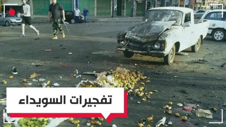 أكثر من 100 قتيل حصيلة تفجيرات السويداء