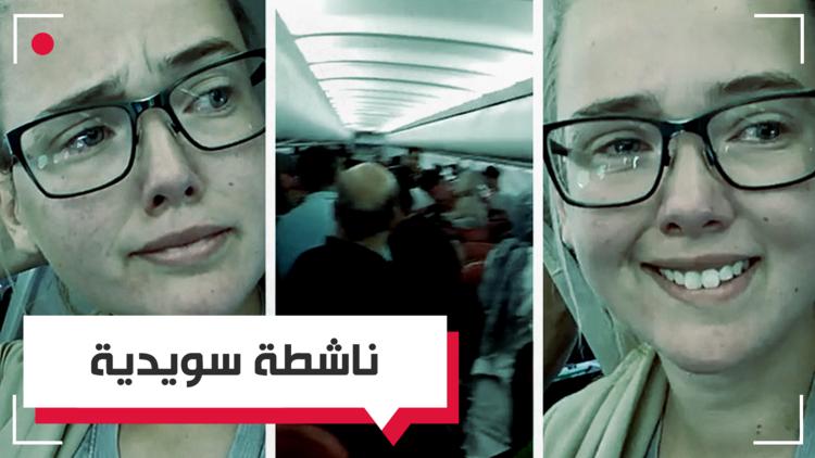 شاهد بالفيديو.. مواطنة سويدية توقف طائرة وتمنع ترحيل لاجئ