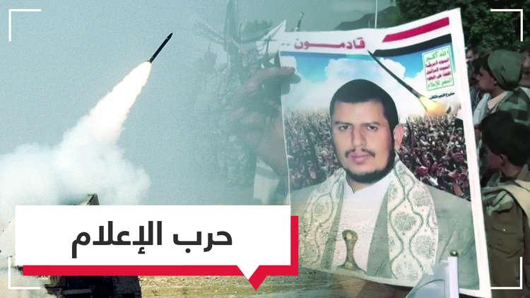 حرب من نوع جديد تتصاعد بين الحوثيين والسعودية