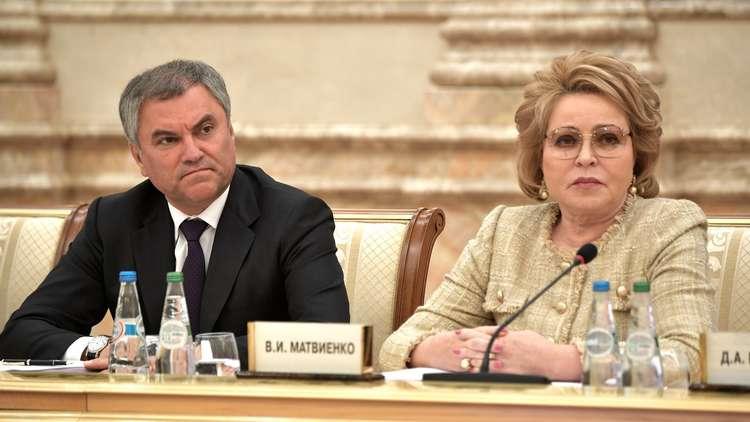 رئيسة مجلس الاتحاد الروسي فالينتينا ماتفيينكو ورئيس مجلس النوب الروسي فياتشيسلاف فولودين