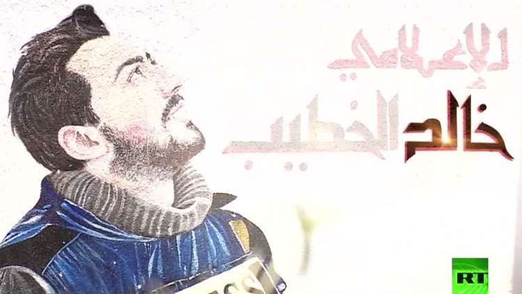 خالد الخطيب.. حاضر رغم الغياب