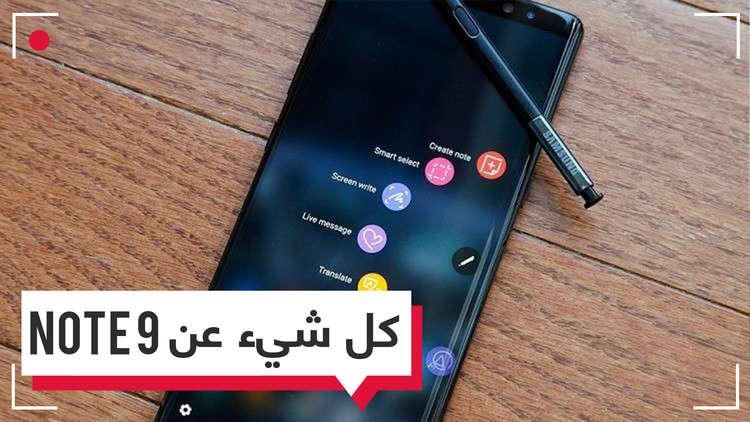 Galaxy Note 9.. نعرف كل شيء تقريباً