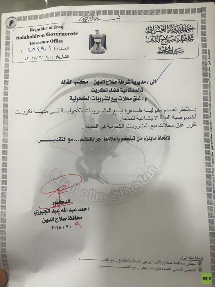 بالوثيقة.. منع بيع المشروبات الكحولية في تكريت العراقية