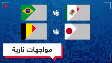 البرازيل تتغلب على المكسيك وبلجيكا تواجه اليابان الليلة