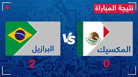 البرازيل تتغلب على المكسيك بهدفين مقابل لا شيء وتتأهل إلى ربع النهائي