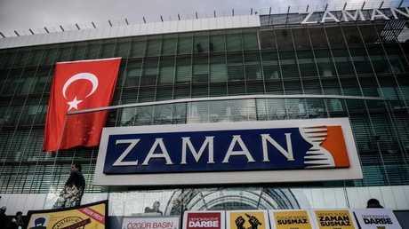 """مبنى صحيفة """"زمان"""" في إسطنبول (صورة أرشيفية)"""