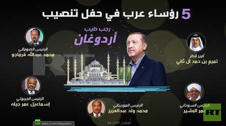 5 رؤساء عرب في حفل تنصيب أردوغان