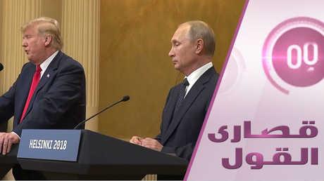 هل ساوم بوتين في هلسنكي ترامب على سوريا وايران؟