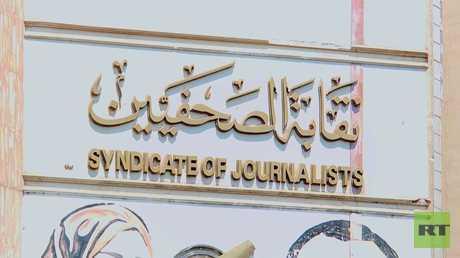 برلمان مصر يقر تعديلات قانون الصحافة