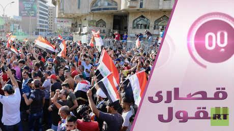 لماذا يستغيث العراقيون بالعالم وكم عدد ضحايا الاحتجاجات؟