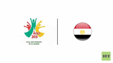 مصر تهيمن على منافسات الدورة الإفريقية بالجزائر