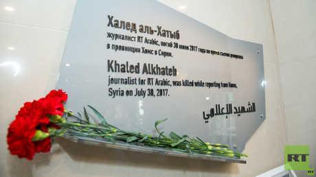 لوحة تذكارية في مقر قناة RT بموسكو تخليدا لذكرى الزميل الراحل خالد الخطيب