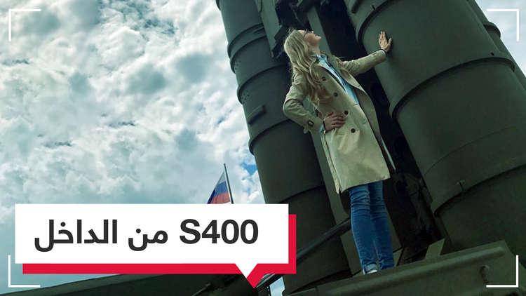 المنظومة الروسية S400 من الداخل