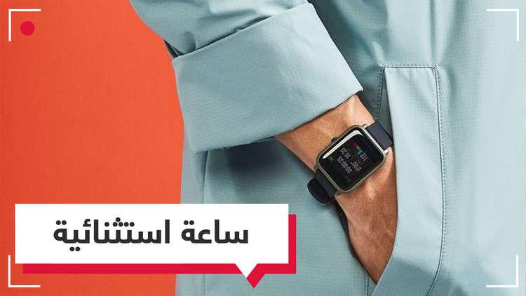Amazfit Bip.. تتميز على Apple Watch