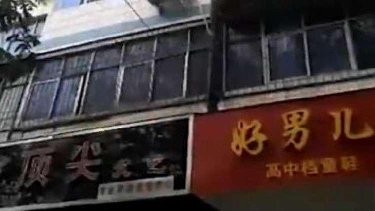 المنزل المحترق في مقاطعة شيو تشانغ بالصين