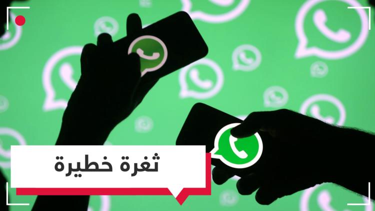 تحذير لمستخدمي واتساب