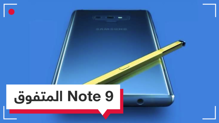 أخيراً.. Samsung Galaxy Note 9
