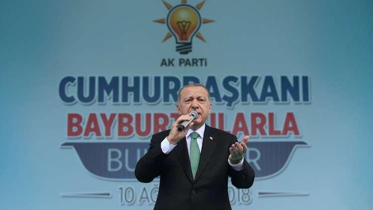 أردوغان: رغم الهجمات سنختتم 2018 بنسبة قياسية في النمو